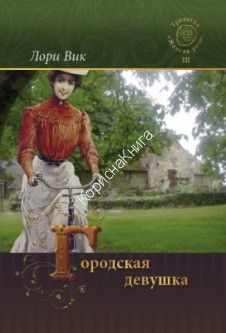 Городская девушка. Книга 3 Лори Вик (City girl. book 3)