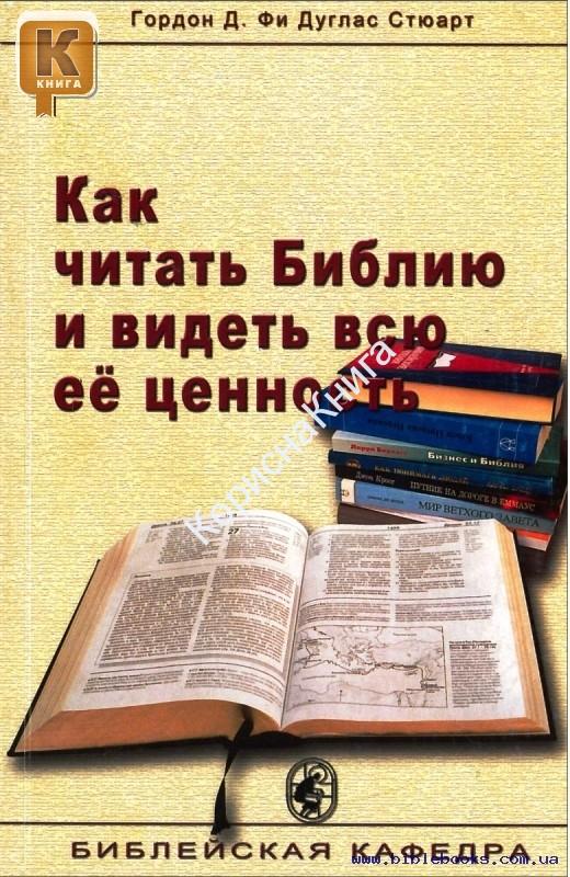 Купить библию читать